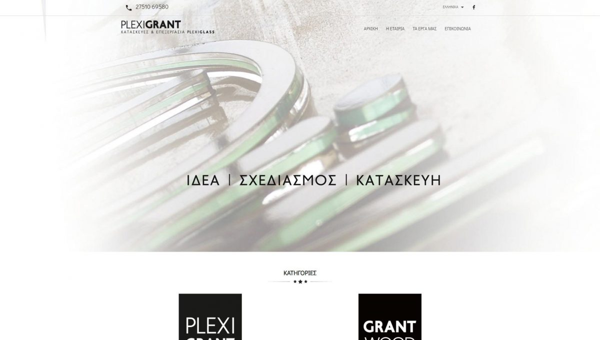 b23b1224e23 Plexigrant | D3 Solutions - Digital Agency